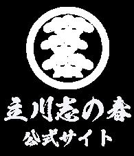 立川志の春公式サイト