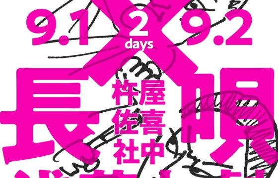 落語×長唄ミュージカル「悲しい性2020~伝統を現代に」2DAYS