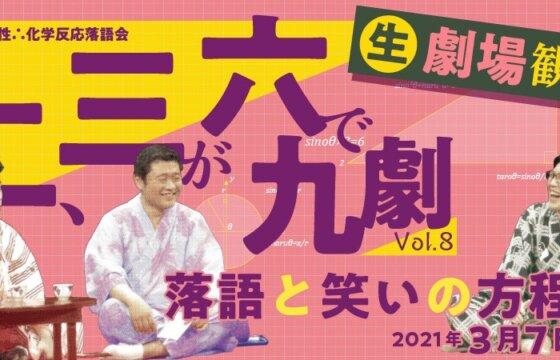 二、三が六で九劇 vol.8 <劇場観覧orオンライン生配信>
