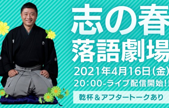 志の春落語劇場 4月オンライン生配信