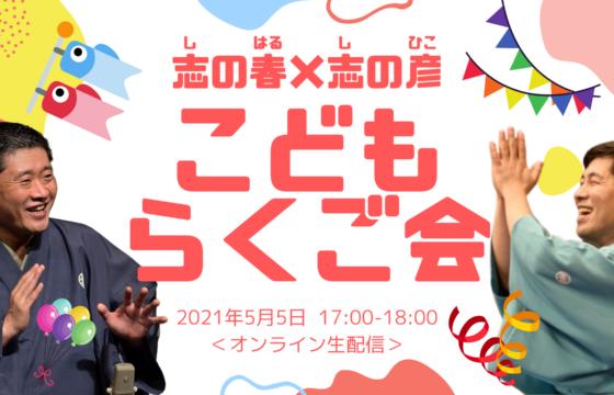 志の春×志の彦 こども落語会<オンライン生配信>