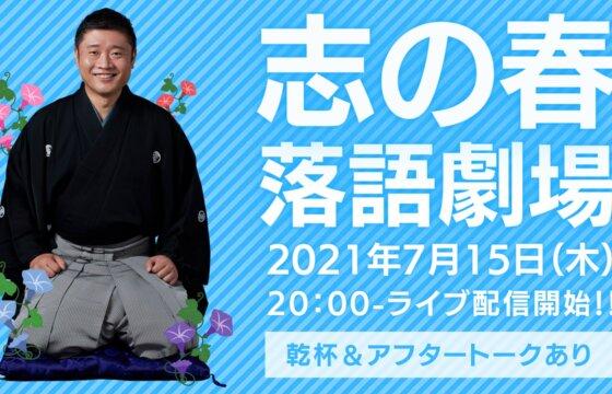 志の春落語劇場 7月オンライン生配信