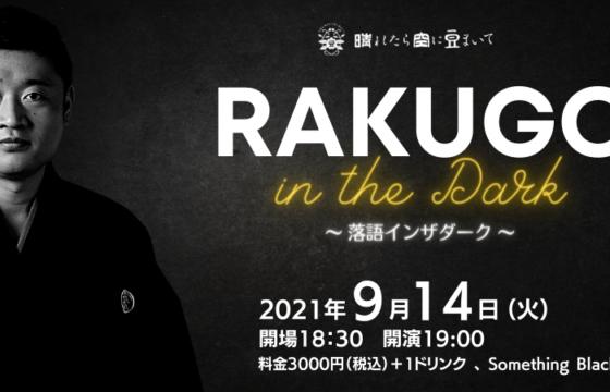 RAKUGO in the Dark @ 晴れたら空に豆まいて