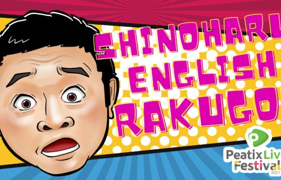 Shinoharu English Rakugo ~Peatix Live Festival~